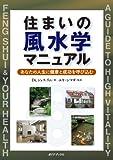住まいの風水学マニュアル (GAIA BOOKS)