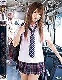 痴漢バス女子校生 月野りさ [DVD]