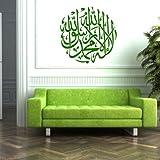 Kalima Shahadah Round Calligraphy Islamic Arabic Muslim Wall Art Sticker 091 UK WALL STICKERS