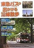 東急バス(東急トランセ)で出かける沿線散歩
