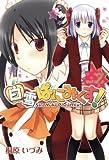 白雪ぱにみくす! 2 (BLADE COMICS)