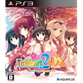 ToHeart2 DX PLUS(通常版)