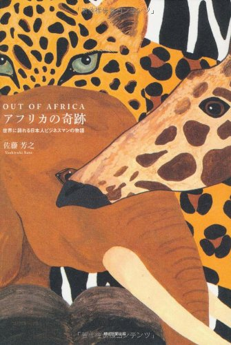 OUT OF AFRICA アフリカの奇跡 世界に誇れる日本人ビジネスマンの物語 (OUT OF AFRICA)