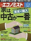 週刊エコノミスト 2016年11月08日号 [雑誌]