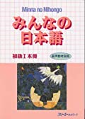Minna no Nihongo I Textbook