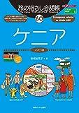 旅の指さし会話帳60ケニア(スワヒリ語)(ここ以外のどこかへ!)