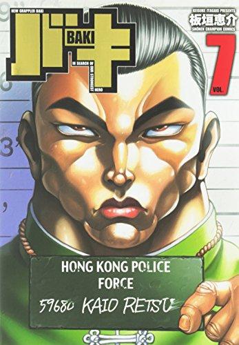 バキ完全版 7 (少年チャンピオン・コミックス)