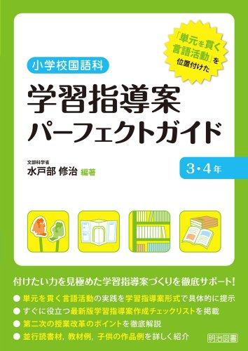 「単元を貫く言語活動」を位置付けた小学校国語科学習指導案パーフェクトガイド 3・4年