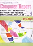 Computer Report (コンピューターレポート) 2008年 04月号 [雑誌]