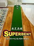 スーパーベント パターマット(SUPERBENT)45cm×4m(距離感マスターカップ付き)