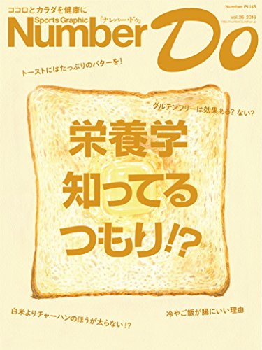 sports-graphic-number-do-e-book-japanese-edition