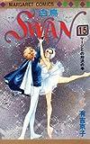 Swan 15 (マーガレットコミックス)