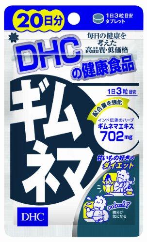 DHC ギムネマ20日 60粒