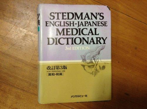 ステッドマン医学大辞典