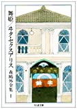 舞姫 ヰタ・セクスアリス―森鴎外全集〈1〉 (ちくま文庫)