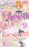 まりもの花〜最強武闘派小学生伝説〜 9 (りぼんマスコットコミックス)