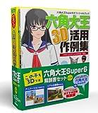 六角大王Super6 解説書セット Win版