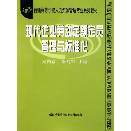 New Study of Human Resource Management Textbook