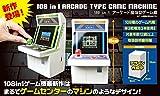 108 in 1 アーケード筐体型ゲーム機【グリーン】