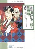明智小五郎・黒蜥蜴 (ソノラマコミック文庫 し 38-1 名探偵登場シリーズ!)