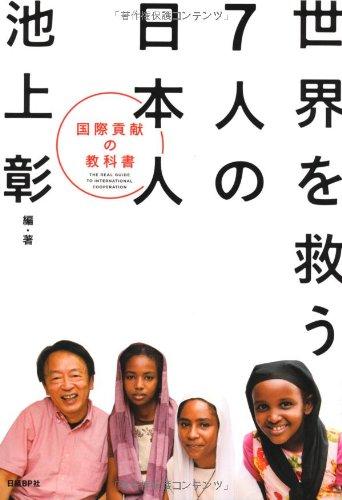 世界を救う7人の日本人 国際貢献の教科書
