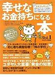 幸せなお金持ちになる本 (Vol.1) (マキノ出版ムック) (マキノ出版ムック)