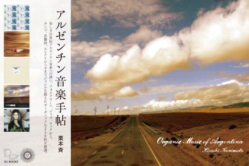 Argentina Music Book: Organic Music of Argentina