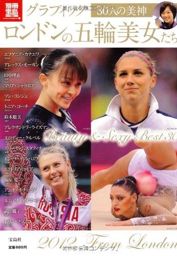 グラフィック ロンドンの五輪美女たち (別冊宝島 1895 カルチャー&スポーツ)