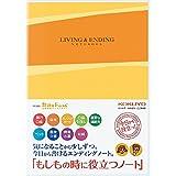 コクヨ エンディングノート もしもの時に役立つノート B5 LES-E101 ランキングお取り寄せ