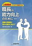 職長の能力向上のために 第2版 (上級職長レベルアップ教育テキスト)