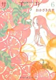 サプリ 6 (Feelコミックス)