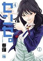 センセ。 4 (ヤングチャンピオンコミックス)