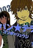 パン★テラ(2) (IKKI COMIX)
