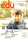 edu (エデュー) 2008年 02月号 [雑誌]