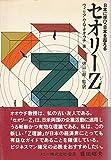 セオリーZ―日本に学び、日本を超える (1981年)