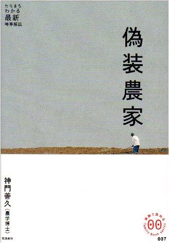 偽装農家―たちまちわかる最新時事解説 (家族で読めるfamily book series)