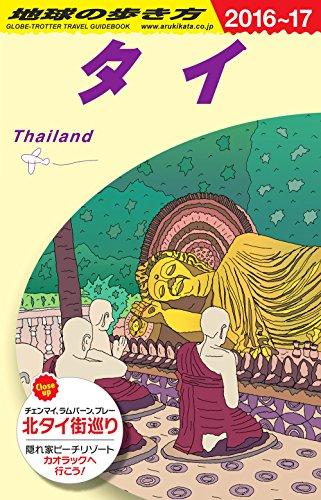 D17 地球の歩き方 タイ 2016~2017
