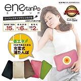充電式湯たんぽ 5色 エネタンポ enetanpo ((長方形タイプ):約28X18X4cm, ブラウン)