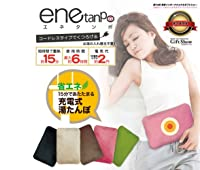 充電式湯たんぽ 5色 エネタンポ enetanpo