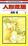 人形芝居 1 (花とゆめコミックス)