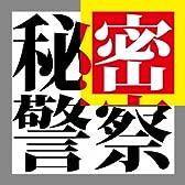 秘密警察 (feat. 初音ミク)