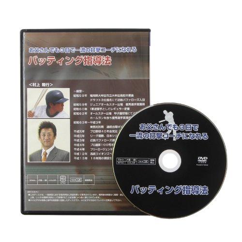 Enseñanza bateo de béisbol de los chicos se convierten en una bateo entrenador ex Kintetsu búfalos aldea padre de Takayuki principal [DVD]