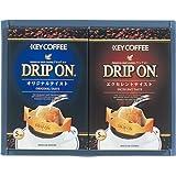 キーコーヒー ドリップオンコーヒーギフト