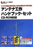 アンテナ工作ハンドブック・セット CD-ROM付き: アンテナの解説と資料を満載した座右の3冊をCD-ROMで復刻 (実践アマチュア無線製作)