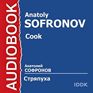 Cook [Russian Edition] | [Anatoly Sofronov]