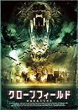 クローンフィールド HAKAISHI [DVD]