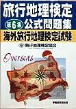 旅行地理検定公式問題集 海外旅行地理検定試験〈第6集〉