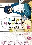 おとなりボイスチャット 1 (リュウコミックス)