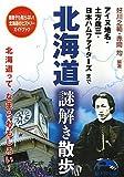 北海道謎解き散歩 (新人物文庫)