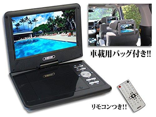 車内で楽しむカーバッグ付き!9インチポータブルDVDプレーヤー/CPRM対応,38万画素高画質液晶!